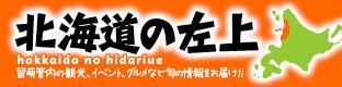 北海道の左上(留萌観光連盟ウェブサイト)